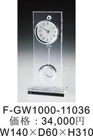 【新商品】新しいクリスタル時計の取り扱いを開始しました。